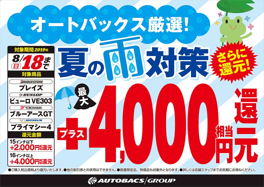 夏の雨対策 タイヤ最大4千円相当還元