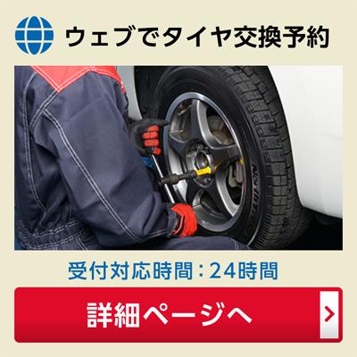 タイヤ交換予約