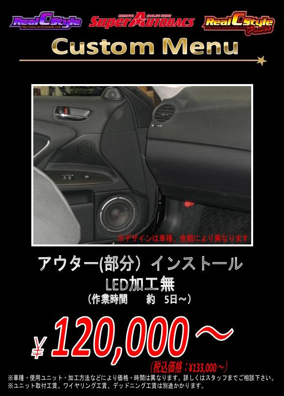 アウター施工料金01