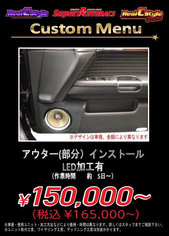 アウター施工料金02