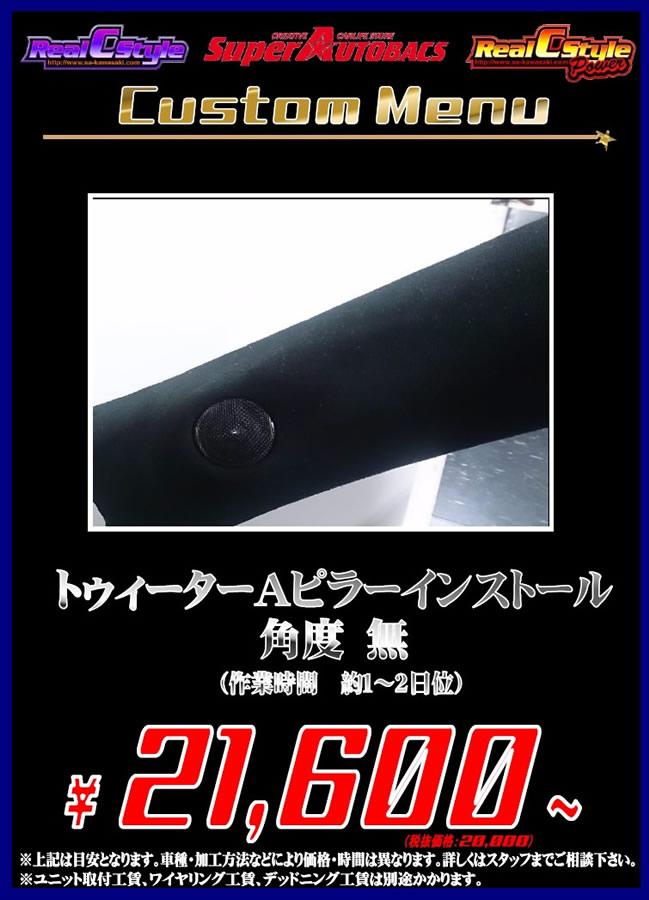 Aピラー施工料金01