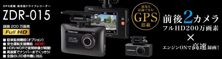 COMTEC 2カメラタイプドライブレコーダー