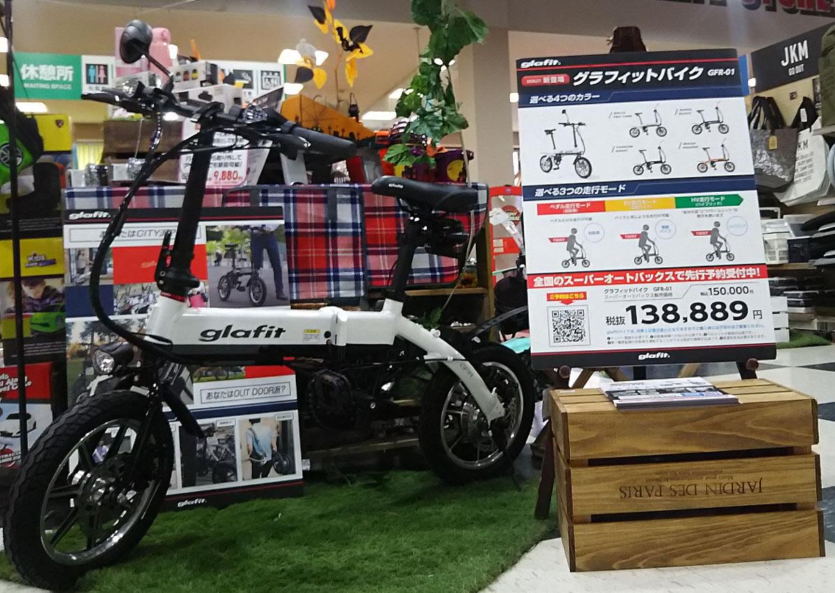 glafitバイク売り場
