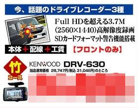 ドライブレコーダー_竹