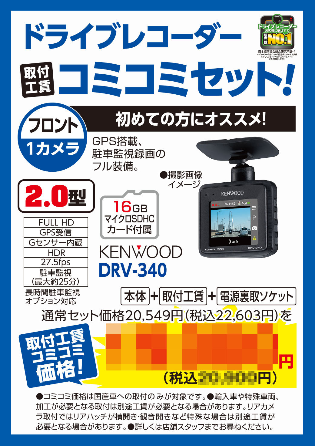 ドライブレコーダー工賃コミコミセット_01