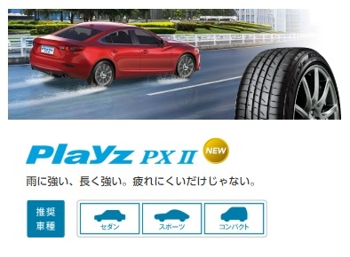 Playz PX II