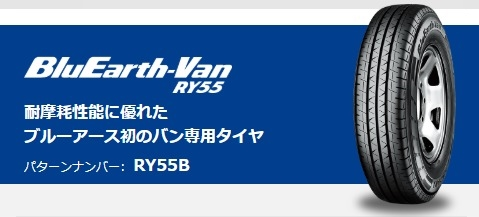 BluEarth-Van RY55