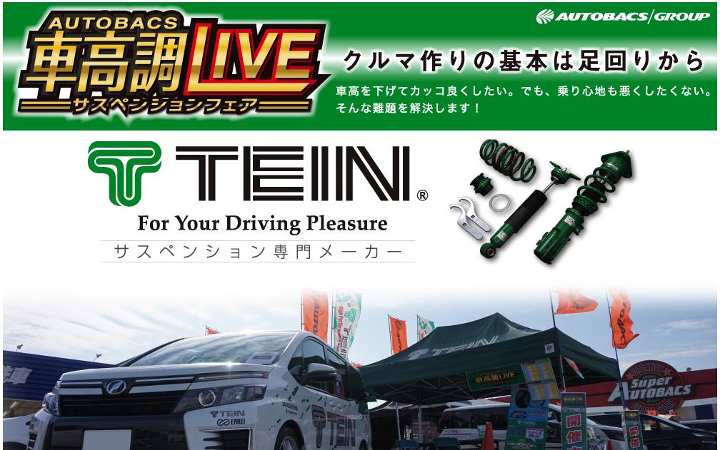TEIN車高調ライブ