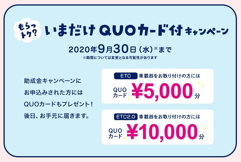 QUOカードプレゼント