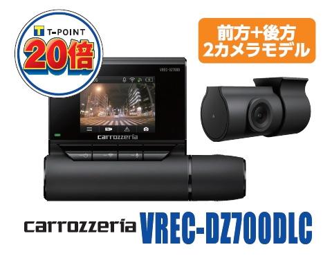 carrozzeria VREC-DZ700DLC