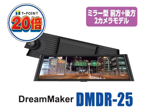DreamMaker DMDR-25