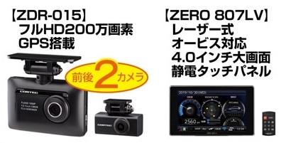 COMTECドライブレコーダー&レーダー探知機