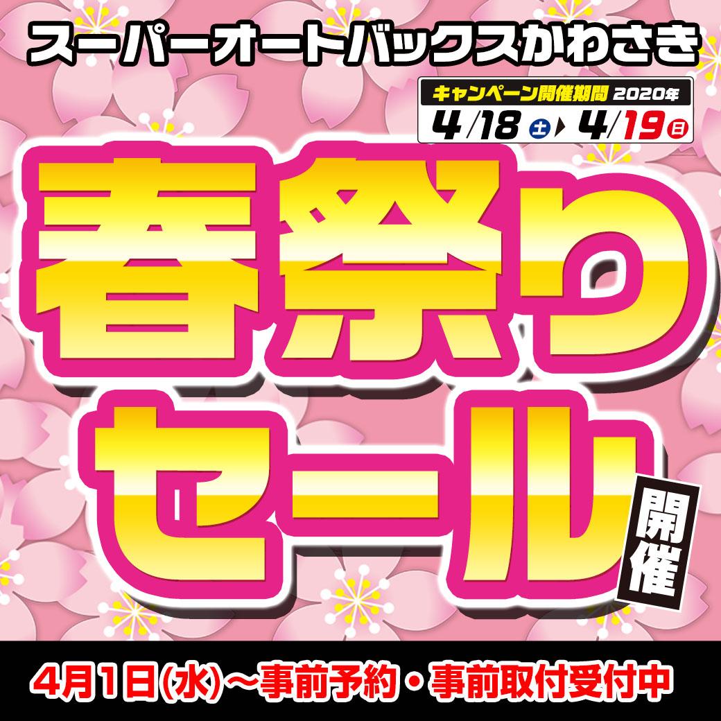 春祭りセール