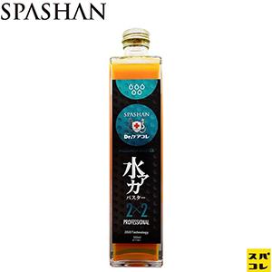 SPASHAN製品_01