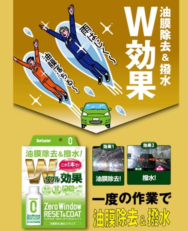 ウィンドウメンテ・ゼロウィンドウリセット&コート