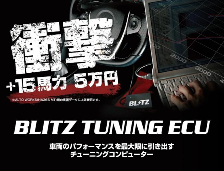 BLITZ Tuning ECU