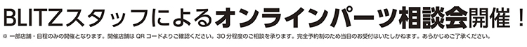 オンラインパーツ相談会