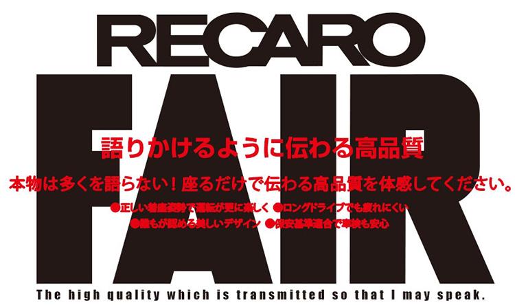 スーパーオートバックスかわさき_ RECARO体感フェア