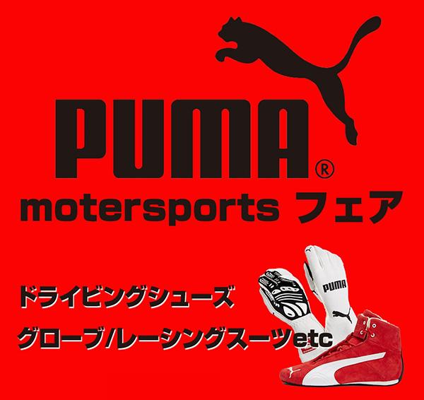 スーパーオートバックスかわさき_PUMAレーシングギア即売会