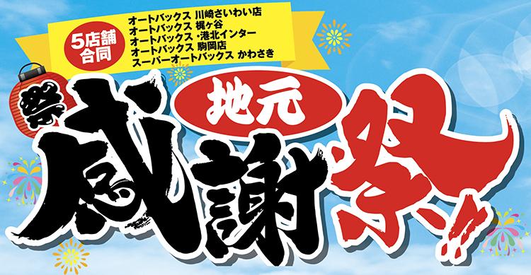 スーパーオートバックスかわさき_5店舗合同地元感謝祭