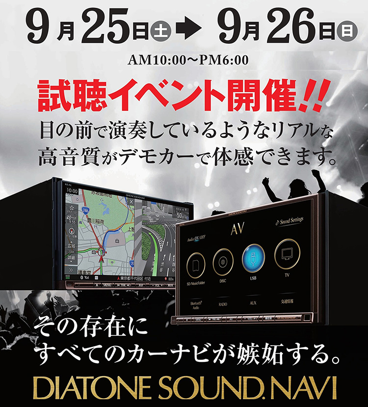 スーパーオートバックスかわさき_DIATONE SOUND.NAVI試聴会