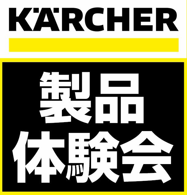 スーパーオートバックスかわさき_ケルヒャー製品体験会
