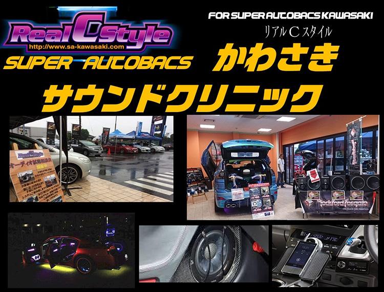 スーパーオートバックスかわさき_カーオーディオ試聴&サウンドクリニック