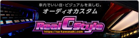 スーパーオートバックスかわさき_Real C Style